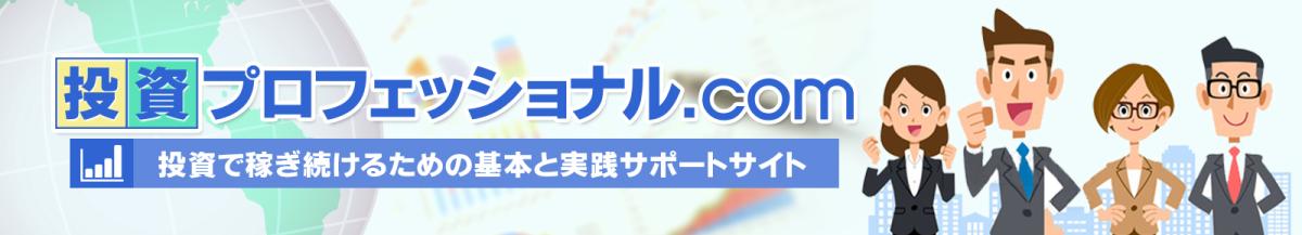 投資プロフェッショナル.com