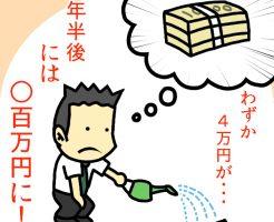 わずか4万円が1年半後には〇百万円に!