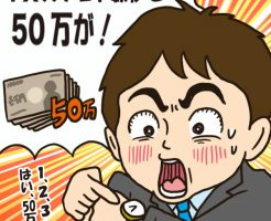 数秒で50万円を稼ぐFXトレードの方法とは?