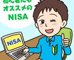 NISA口座は投資初心者にはおすすめです