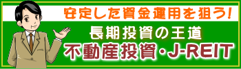不動産投資・J-REIT講座