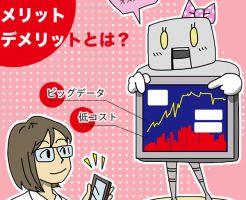 人工知能であるAIを活用して勝つ最新投資法とは?