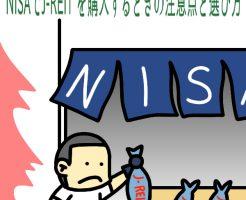 NISAでJ-REIT を購入するときの注意点と選び方