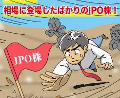 大人気のIPO株式投資でセカンダリーの利益を得る方法