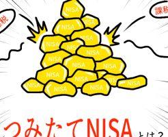 一般のNISAよりも非課税額が多いつみたてNISA