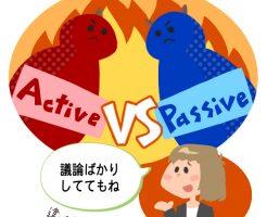 アクティブVSパッシブ論争ついに終止符