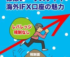 海外FXでわずか2万円の資金が20万円に
