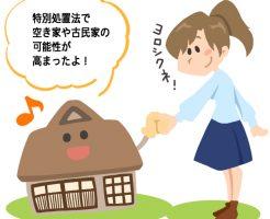 空き家対策特別処置法施行による新しい不動産投資の形