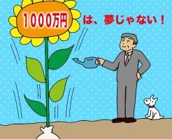 5万円の初期資金が将来の1,000万円の元手