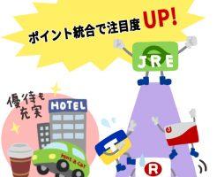 JR東日本の巨大流通グループとしての展開