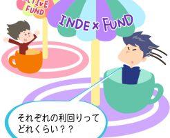 投資信託の利回りと運用収益管理