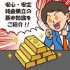 【純金積立の基本知識】極めてリスクの低い資産運用である純金積立で堅実運用