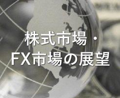 株式市場・FX市場の展望
