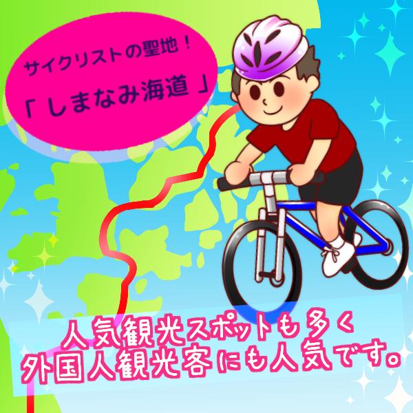 サイクリングの聖地化で何が起こるのか