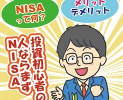 NISA制度を活用しよう