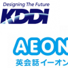 【KDDIによる英会話イーオン買収】KDDIがノウハウを蓄積しているAIやVRを英会話事業に活用