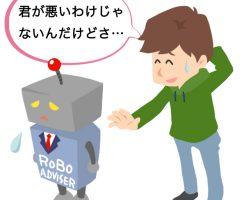ロボアドバイザーの致命的なデメリット