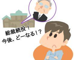 黒田総裁続投で期待される日本版テーパリング