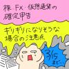 【株・FX・仮想通貨の確定申告】確定申告がギリギリになりそうな場合の注意点