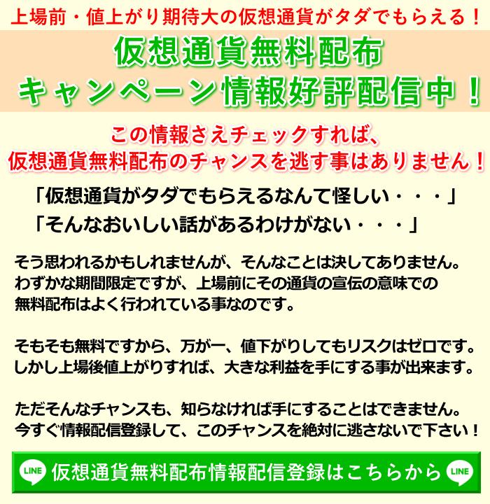 仮想通貨無料配布キャンペーン