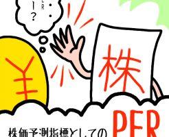 株価予測指標としてのPER