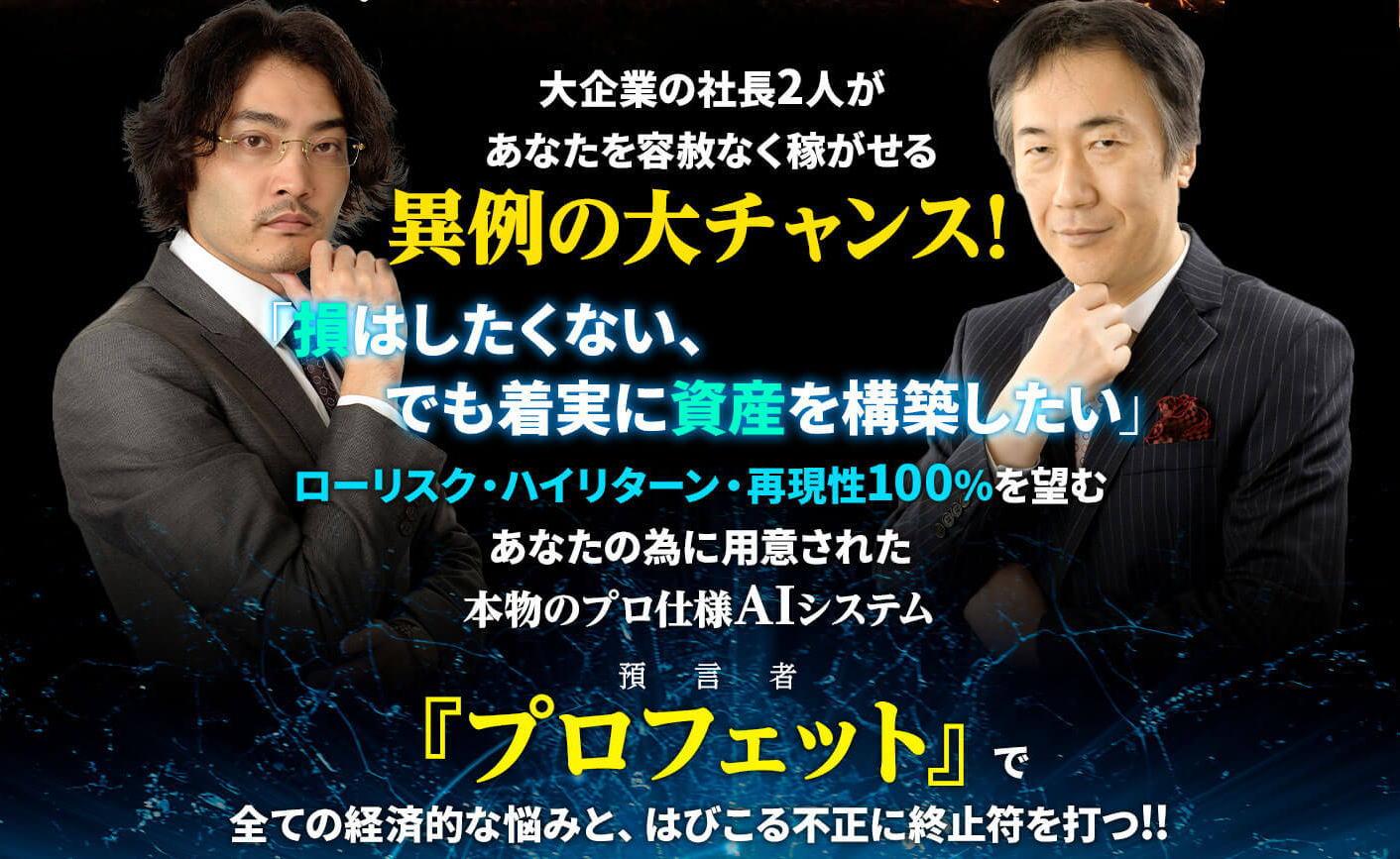 ジョニー阿部氏と丹羽氏のザ・ゲームチェンジャー